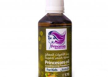زيت الأميرات المعالج للصغار